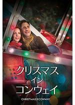 クリスマス・イン・コンウェイ