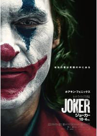 上映中の最新映画おすすめ人気ランキング , 2019年11月