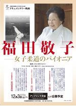 福田敬子 女子柔道のパイオニア