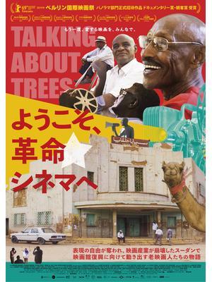 ようこそ、革命シネマへ/木々について語ること ~ トーキング・アバウト・ツリーズ