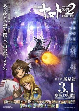 宇宙戦艦ヤマト2202 愛の戦士たち 第七章 新星篇<最終章>