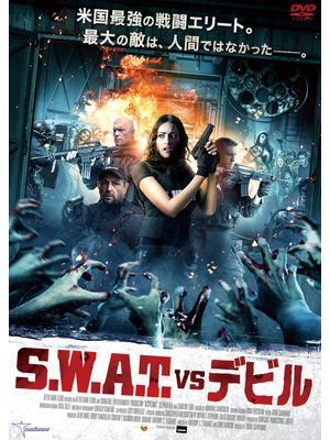 S.W.A.T. vs デビル