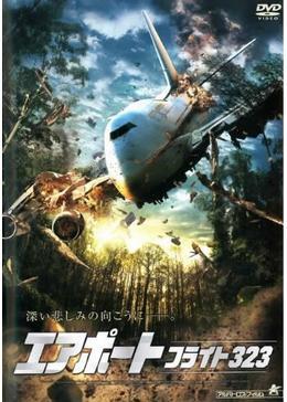 エアポート フライト323 - 映画...