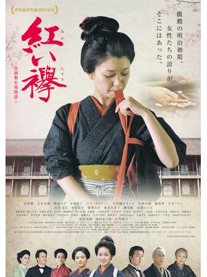 紅い襷 La Chronique de TOMIOKA 富岡製糸場物語