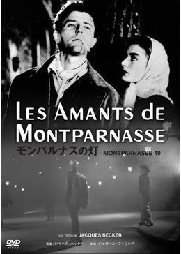 モンパルナスの灯 - 映画情報・...
