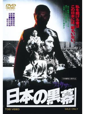 日本の黒幕(フィクサー)