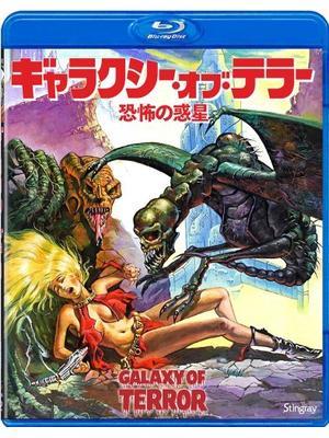 ギャラクシー・オブ・テラー/恐怖の惑星