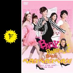 Baby Baby Baby ベイビィ ベイビィ ベイビィ 映画情報