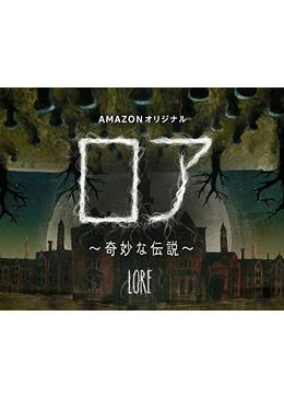 ロア~奇妙な伝説~ シーズン1