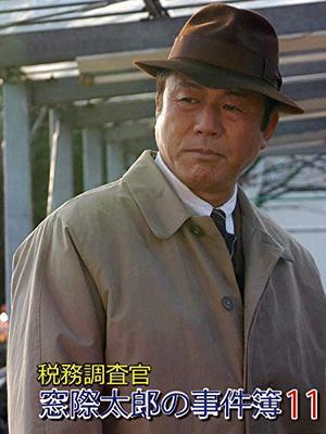 税務調査官・窓際太郎の事件簿11