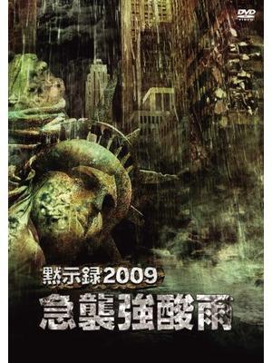 黙示録2009 急襲強酸雨