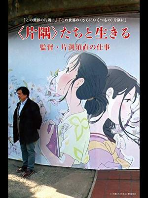 <片隅>たちと生きる 監督・片渕須直の仕事