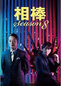 相棒 Season 8