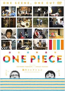 超短編映画集 ONE PIECE 矢口史靖×鈴木卓爾監督作品 縞々COLLECTION