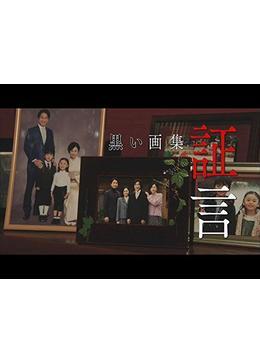 黒い画集〜証言〜