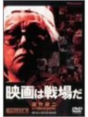 映画は戦場だ 深作欣二 in『バトル・ロワイアル』