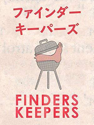 ファインダー・キーパーズ/拾ったものはボクのもの