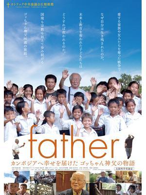 father カンボジアへ幸せを届けた ゴッちゃん神父の物語
