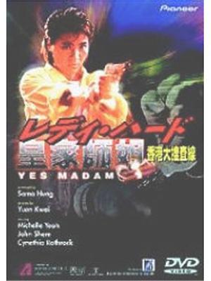 レディ・ハード/香港大捜査線