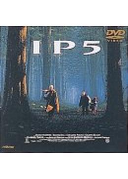 IP5/愛を探す旅人たち
