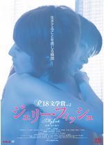R-18文学賞 Vol.2ジェリー・フィッシュ