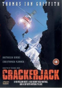 ハードジャッカー/標高10,000フィートの死闘!