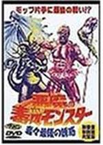 悪魔の毒々モンスター3/毒々最後の誘惑