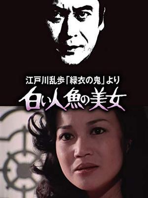 江戸川乱歩の美女シリーズ 白い人魚の美女