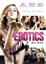 EROTICS(エロティクス) 美しい女たち