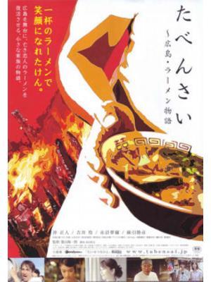 たべんさい 広島ラーメン物語