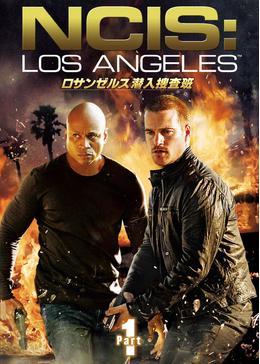 ロサンゼルス潜入捜査班 ~NCIS: Los Angeles シーズン1
