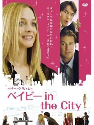 ヘザー・グラハムの ベイビー in the CITY