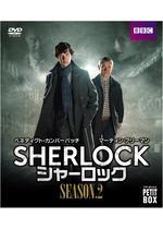 SHERLOCK/シャーロック シーズン2