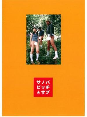 サノバビッチ☆サブ 〜青春グッバイ〜