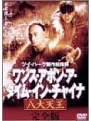 ワンス・アポン・ア・タイム・イン・チャイナ/八大天王