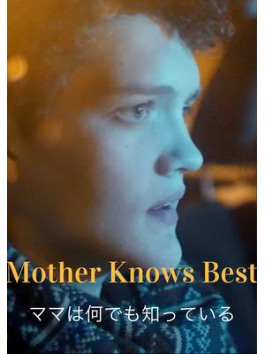 ママは何でも知っている