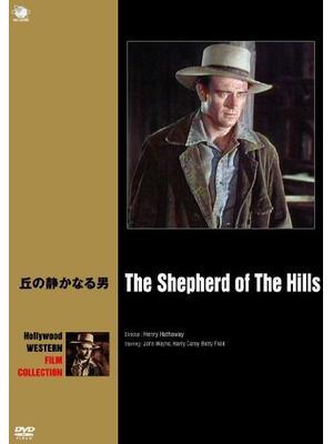 丘の羊飼い