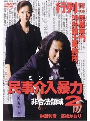 民事介入暴力(ミンボー) ~非合法領域~2