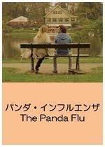 パンダ・インフルエンザ