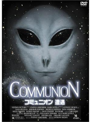 コミュニオン/遭遇