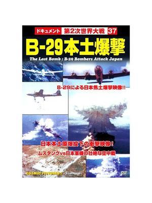 B-29本土爆撃