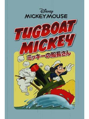 ミッキーの船長さん