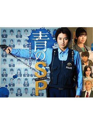 青のSP ―学校内警察・嶋田隆平―