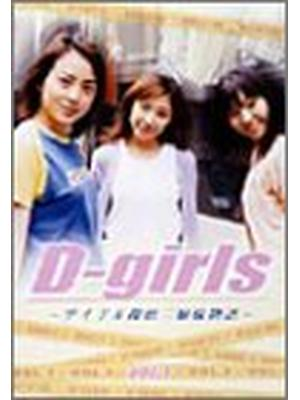 D-girls アイドル探偵三姉妹物語