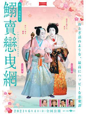 シネマ歌舞伎 鰯賣戀曳網