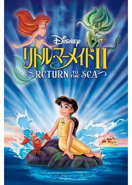 リトル・マーメイドII Return to The Sea