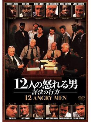 12人の怒れる男 評決の行方
