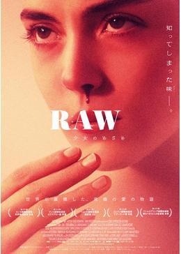 RAW〜少女のめざめ〜