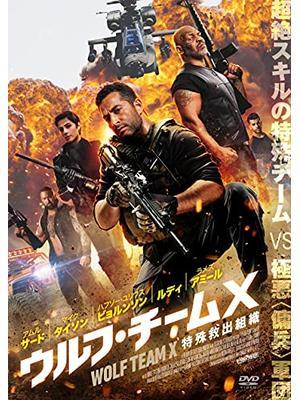 ウルフ・チームX特殊救出組織/ファラオズ・ウォー