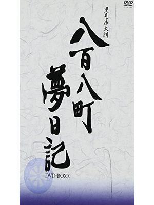 八百八町夢日記 -隠密奉行とねずみ小僧-  第1シリーズ